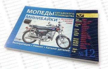 Книга №12 Мопеды, Минибайки китайского производства