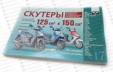 Книга №17 Скутеры китайского производства 125-150см3