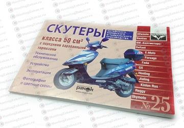 Книга №25 Скутеры китайского производства 50см3