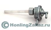Вакуумный клапан (Бензокран) Honda D-14mm Шаг 1,15